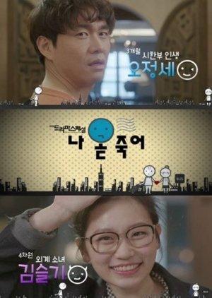 Drama Special Season 5: I'll Die Soon