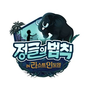 Law of the Jungle in Last Indian Ocean (2018) photo