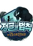 Law of the Jungle in Last Indian Ocean