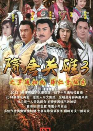 Heroes of Sui and Tang Dynasties 3 (2014) poster