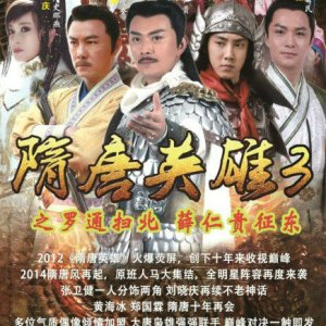Heroes of Sui and Tang Dynasties 3 (2014) photo