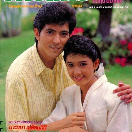 Sawan Biang (1988) photo