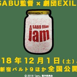 Jam (2018) photo