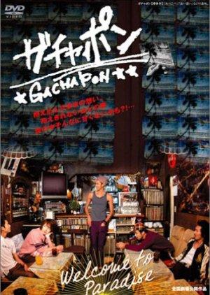 Gachapon (2004) poster