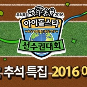 2016 Idol Star Olympics Championships Chuseok Special (2016) photo