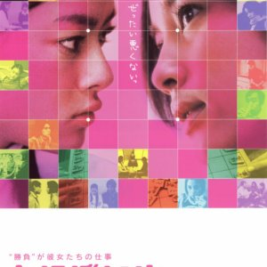 A Woman's Work (2002) photo