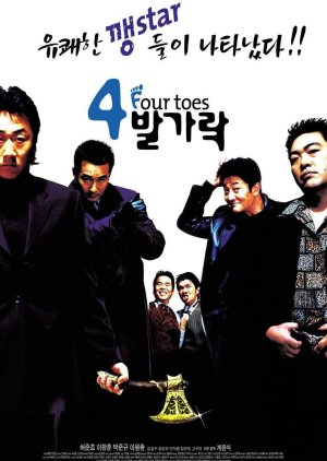 Four Toes (2002) poster