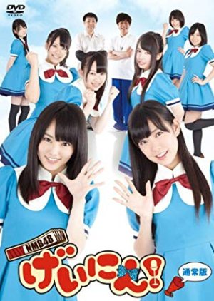 NMB48 Geinin! (2012) poster