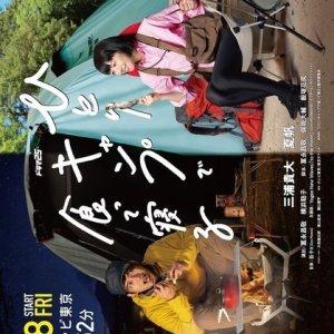 Hitori Camp de Kutte Neru (2019)
