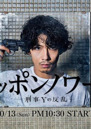 Nippon Noir: Detective Y's Rebellion