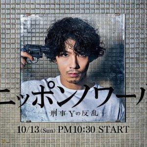 Nippon Noir: Detective Y's Rebellion (2019) photo