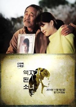 Drama Special Season 5: The Girl Who Became A Photo