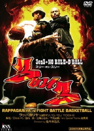 3on3 (2003) poster