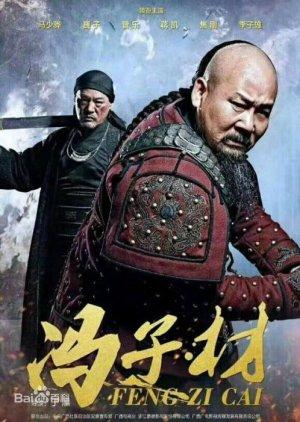Feng Zi Cai (2022) poster