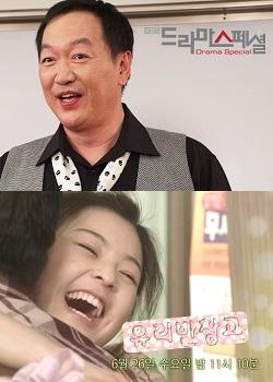 Drama Special Season 4: Family Bandage