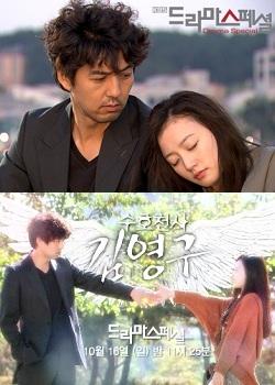 Drama Special Season 2: Guardian Angel Kim Young Goo