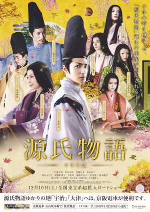 The Tale of Genji (2011) poster
