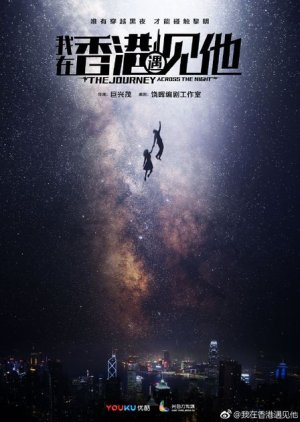 The Journey Across the Night (2020) poster