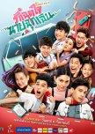 Thai Dramas Watched
