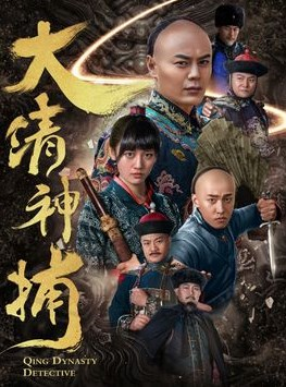 Qing Dynasty Detective (2017) poster