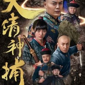 Qing Dynasty Detective (2017) photo