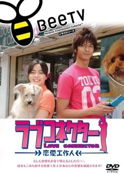 Love Connector: Renai Kousaku Jin (2009) poster