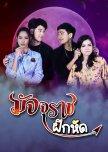 Thai Sitcom