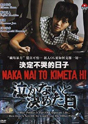 Naka nai to Kimeta Hi (2010) poster