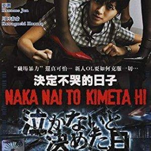 Naka nai to Kimeta Hi (2010) photo
