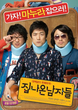 Looking For My Wife (2010) poster