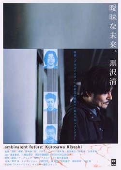 Ambivalent Future: Kurosawa Kiyoshi (2003) poster