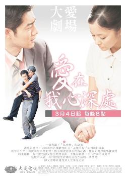 Ai Zai Wo Xin Shen Chu (2010) poster
