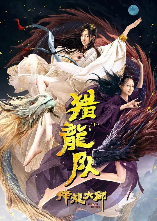 dragon-hunter-ซับไทย