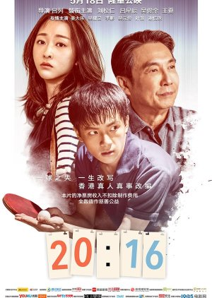 20:16 (2017) poster