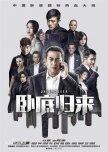 Gangsters: Chinese Triad - (dramas)