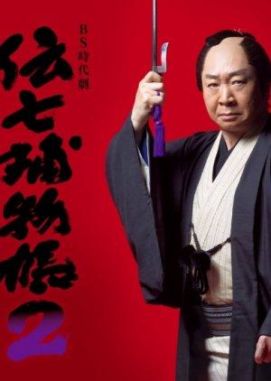 Denshichi Torimonochou 2