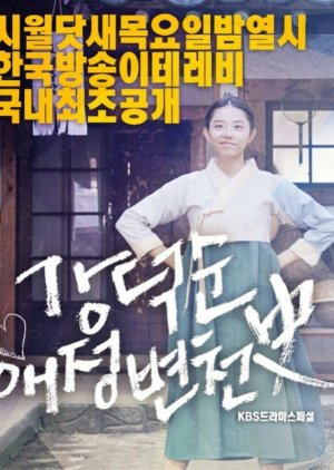 Drama Special Season 8: Kang Deok Sun's Love History