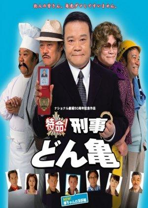 Undercover Boss Ga-me (2006) poster