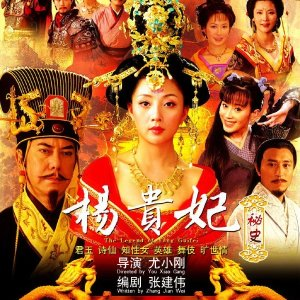 The Legend of Yang Guifei (2010) photo