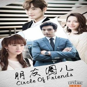 Circle Of Friends Episode 1