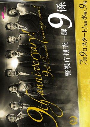 Keishichou Sousa Ikka 9-Gakari Season 9 (2014) poster