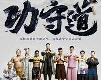Gong Shou Dao (2017) poster