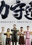 Martial Arts movies to watch