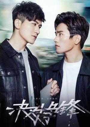 Beloved Enemy (2017) poster