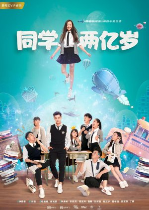 My Classmate from Far Far Away (2018) poster