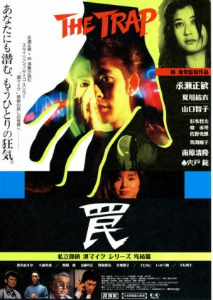 The Trap (1996) poster