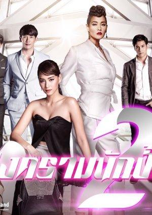 Songkram Nak Pun: Season 2