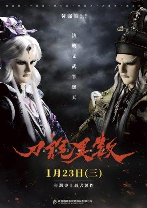 PILI Fantasy: War of Dragons (2019) poster