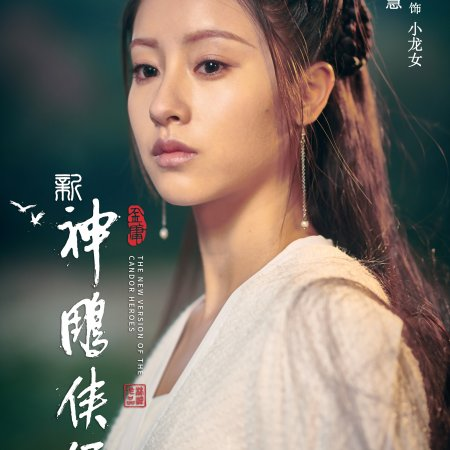 New Return of the Condor Heroes (2019) - Photos - MyDramaList
