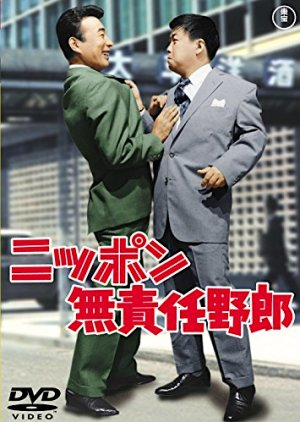 Nippon Musekinin Yaro (1962) poster